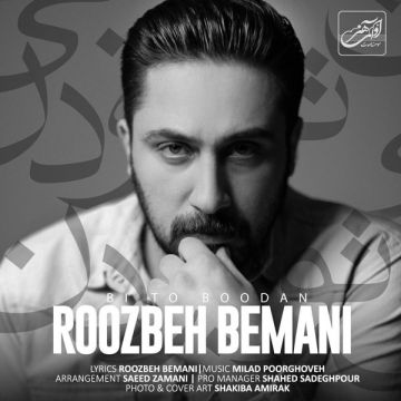 Download Roozbeh Bemani's new song called Bi To Boodan