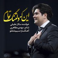 Download Salar Aghili's new song called Inke Deltang Toam