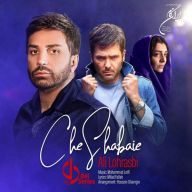 Download Ali Lohrasbi's new song called Che Shabaie