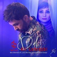 Download Ali Lohrasbi's new song called Del