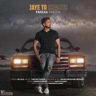 Download Farzad Farzin's new song called Jaye To Khaliye