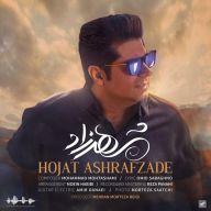 Download Hojat Ashrafzadeh's new song called Shahrzad