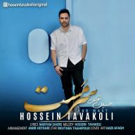 Download Hossein Tavakoli's new song called Sar Mast