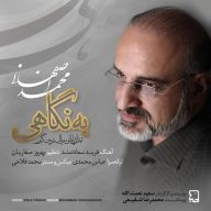 Download Mohammad Esfahani's new song called Be Negaahi