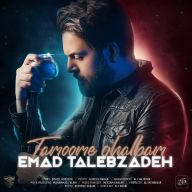 Download Emad Talebzadeh 's new song called Tamoome Ghalbam