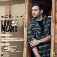 Download Sina Derakhshandeh's new song called Love Means