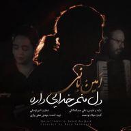 Download Amin Bani's new song called Dele Manam Khodaei Dare