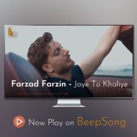 Download Farzad Farzin's new song called Jaye To Khaliye