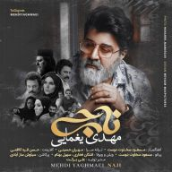 Download Mehdi Yaghmaei's new song called Naji