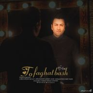 Download Pouya Bayati 's new song called To Faghat Bash