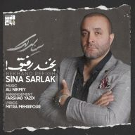 Download Sina Sarlak's new song called Bekhand Refigh