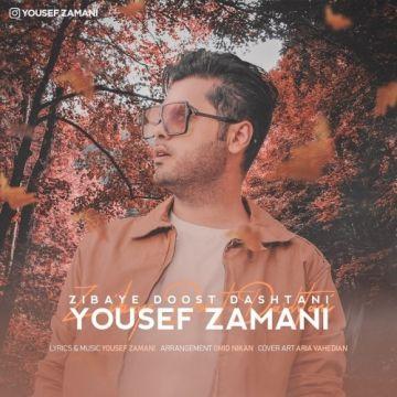 Download Yousef Zamani's new song called Zibaye Doost Dashtani