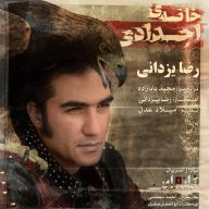 Download Reza Yazdani 's new song called Khane Ajdadi