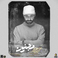 Download Hamid Hiraad's new song called Majnoon