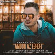Download Kamran Molaei's new song called Amoon Az Eshgh
