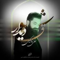 Download Ali Zandvakili 's new song called Shoughe Didar