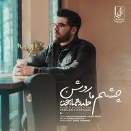 Download Hamed Homayoun's new song called Cheshme Ma Roshan