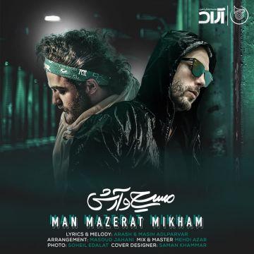 Download Masih & Arash Ap's new song called Man Mazerat Mikham