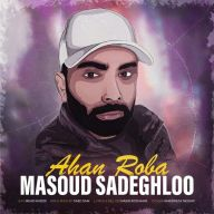 Download Masoud Sadeghloo's new song called Ahan Roba
