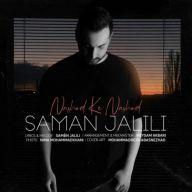Download Saman Jalili's new song called Nashod Ke Nashod
