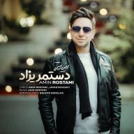 Download Amin Rostami's new song called Dastmarizad