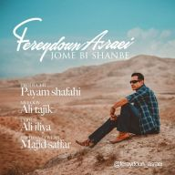 Download Fereydoun Asraei's new song called Jome Bi Shanbe