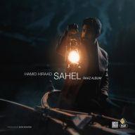 Download Hamid Hiraad's new song called Sahel
