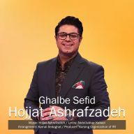 Download Hojat Ashrafzadeh's new song called Ghalbe Sefid