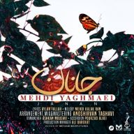 Download Mehdi Yaghmaei's new song called Janan