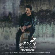 Download Milad Kiani's new song called Che Rahe Doorie