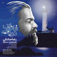 Download Reza Sadeghi's new song called Fanoose Daryaei