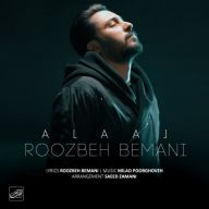 Download Roozbeh Bemani's new song called Alaaj