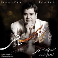 Download Salar Aghili's new song called Negare Bivafa