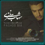 Download Shahab Mozaffari's new song called Pashoo Bia