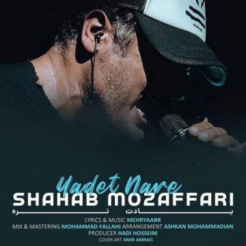 Download Shahab Mozaffari's new song called Yadet Nare