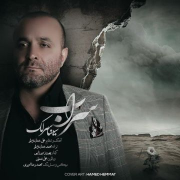 Download Sina Sarlak's new song called Sarab