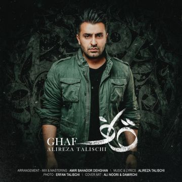 Download Alireza Talischi's new song called Ghaf