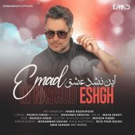 Download Emad's new song called In Nashod Eshgh