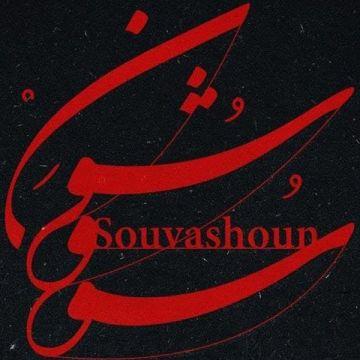 Download Homayoun Shajarian & Tahmoures Pournazeri's new song called Souvashoun