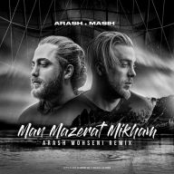 Download Masih & Arash Ap's new song called Man Mazerat Mikham (Arash Mohseni Remix)