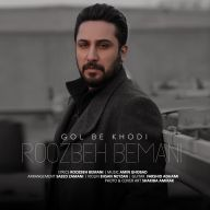 Download Roozbeh Bemani's new song called Gol Be Khodi