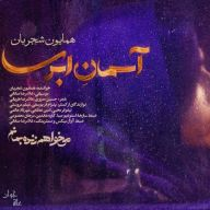 Download Homayoun Shajarian's new song called Asemane Abri