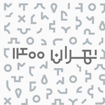 Download Dj Faaraaz's new song called Tehran 1400