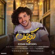 Download Ehsan Daryadel's new song called Koochamoon