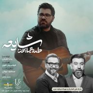 Download Hamed Homayoun's new song called Shayee
