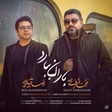 Download Hojat Ashrafzade & Reza Rashidpour's new song called Baran Bebarad