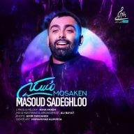 Download Masoud Sadeghloo's new song called Mosaken