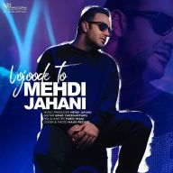 Download Mehdi Jahani's new song called Vojoode To