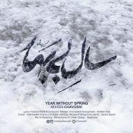 Download Mohsen Chavoshi's new song called Sale Bi Bahar