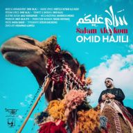 Download Omid Hajili's new song called Salam Aleykom